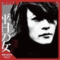 平日の女 [CD+DVD]<初回生産限定盤A>