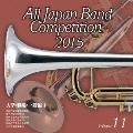 全日本吹奏楽コンクール2015 Vol.11 大学・職場・一般編I