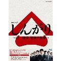 連続ドラマW しんがり ~山一證券 最後の聖戦~ Blu-ray BOX