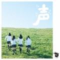 声 [CD+DVD]<初回限定盤>