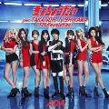 愛をちょうだい feat.TAKANORI NISHIKAWA(T.M.Revolution) [CD+DVD]<初回限定盤/Type B>