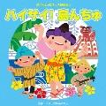 2016じゃぽキッズ運動会2 ハイサイ! 島んちゅ