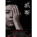 連続ドラマW 誤断 DVD BOX