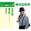 白神恋唄/夢芝居(ニュー・バージョン)/あなた<年内生産限定盤>