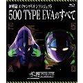 新幹線:エヴァンゲリオンプロジェクト 500 TYPE EVAのすべて