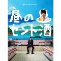 土曜ドラマ24 昼のセント酒 DVD BOX