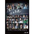 劇団TEAM-ODAC 第19回本公演『僕らの深夜高速』(再演)