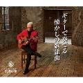 ギターで奏でる懐かしの歌謡曲<完全限定生産スペシャルプライス盤>