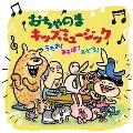 おちゃのまキッズミュージック うたお!あそぼ!おどろ!
