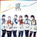 証-soulmate- [CD+DVD]<初回限定盤A>