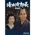 清水次郎長 DVD-BOX2 HDリマスター版