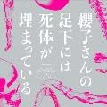 フジテレビ系ドラマ 櫻子さんの足下には死体が埋まっている オリジナルサウンドトラック