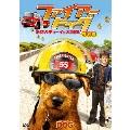 ファイアー・ドッグ 消防犬デューイの大冒険 <特別編>