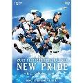 2018 OFFICIAL DVD HOKKAIDO NIPPON-HAM FIGHTERS NEW PRIDE~新たに芽生えた誇り~