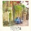 小さな村の物語 イタリア 音楽集II(ライフスタイル編) CD