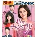 私はチャン・ボリ! スペシャルプライス版コンパクトDVD-BOX3<期間限定版>
