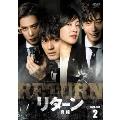 リターン-真相- DVD-BOX2