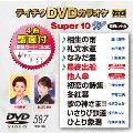 テイチクDVDカラオケ スーパー10 W (587)