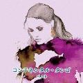 コンチネンタル・タンゴ ベスト CD