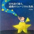 日本語で歌う、感動のミュージカル名曲 ベスト