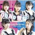 Oh No 懊悩/ハルウララ [CD+DVD]<初回生産限定盤SP>