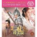 三国志~趙雲伝~ コンパクトDVD-BOX1<スペシャルプライス版>