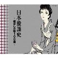 日本歌謡史~懐かしの歌100選~