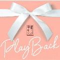 プレイバック~平成ラヴソング
