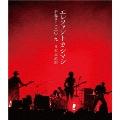 エレファントカシマシ 新春ライブ2019 日本武道館<初回限定盤>