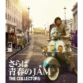 THE COLLECTORS~さらば青春の新宿JAM~ [Blu-ray Disc+CD]