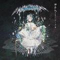 神楽色アーティファクト [CD+DVD]<初回生産限定盤A> CD
