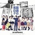 眼鏡の男の子/ニッポンノD・N・A!/Go Waist [CD+DVD]<初回生産限定盤A>