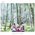 ささやかな祝祭 [CD+DVD]<アーティスト盤>