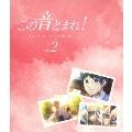 この音とまれ! vol.2 Blu-ray Disc