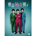 東京独身男子 DVD-BOX DVD