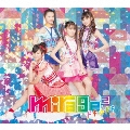 ドキ☆ドキ [CD+DVD]<初回限定盤> 12cmCD Single