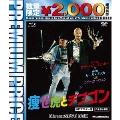 痩せ虎とデブゴン HDマスター版 blu-ray&DVD BOX [Blu-ray Disc+DVD]<数量限定プレミアムプライス版>