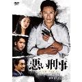 悪い刑事~THE FACT~ DVD-BOX1