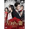 左利きの妻 DVD-SET1