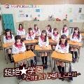 超絶★学園 ~ときめきHighレンジ!!!~ [CD+Blu-ray Disc]