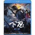 下忍 青い影 [Blu-ray Disc+DVD]