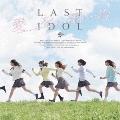 愛を知る [CD+DVD]<初回限定盤/YJ盤>