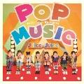 ポップミュージック/好きって言ってよ [CD+DVD]<初回生産限定盤SP>