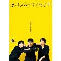 TWENTIETH TRIANGLE TOUR vol.2 カノトイハナサガモノラ [DVD+CD]
