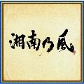 湘南乃風 ~四方戦風~<通常盤>