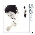 彷徨 [UHQCD x MQA-CD]<生産限定盤>
