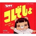 コレでしょ [CD+DVD]<初回限定盤>