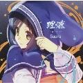 理燃-コトワリ-<通常盤>