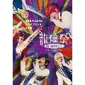 アルスマグナ LIVE TOUR 2018 龍煌祭 ~学園の7不思議を追え!~ [2DVD+フォトブックレット]<Type B>