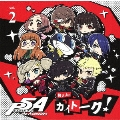 "PERSONA5 the Animation Radio ""カイトーク!"" DJCD Vol.2 [CD+CD-ROM]"